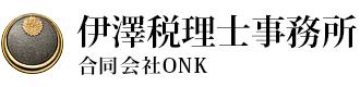 伊澤税理士事務所・合同会社ONK